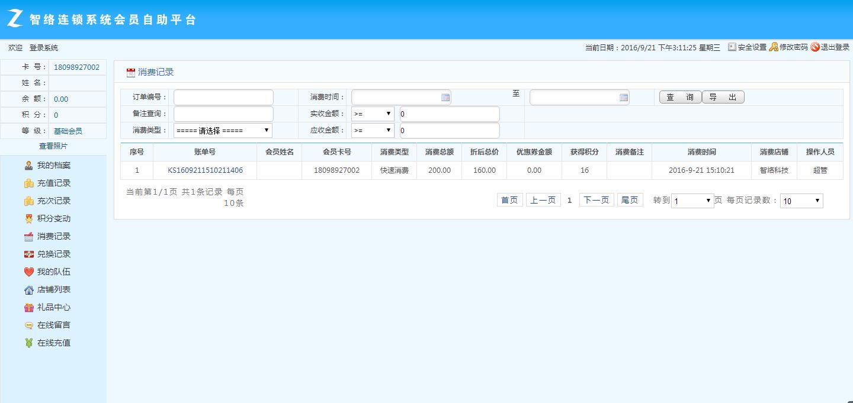 智络会员管理系统连锁版的会员自助平台页面