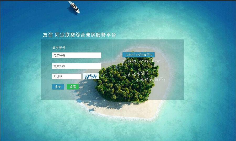 江西友谊便民服务综合信息平台签约智络会员管理系统