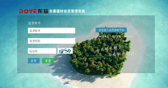 上海东裔建材有限公司成功签约智络连锁会员管理系统