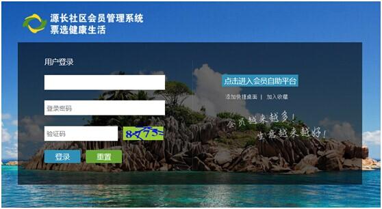 源长(北京)国际有限公司成功签约智络连锁会员管理系统