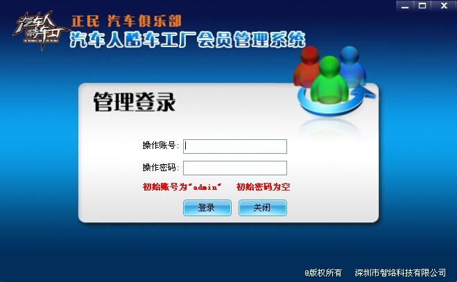 北京正民·弘通汽车俱乐部成功签约智络可视卡系统套餐
